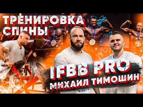 IFBB PRO Михаил Тимошин. Подготовка, прогресс, нюансы