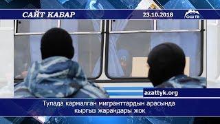 #Сайткабар | Тулада кармалган мигранттардын арасында кыргызстандыктар жок