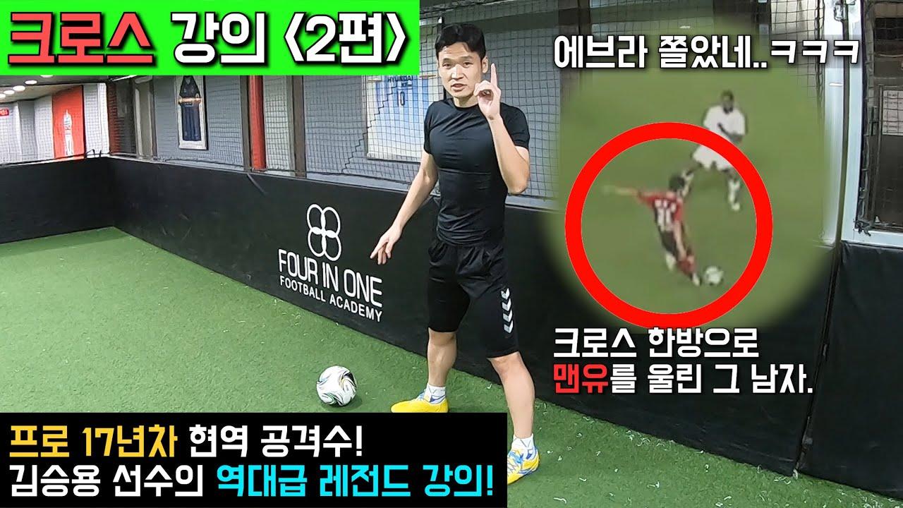 최초공개! 크로스 강의 2편! 프로축구 17년차 현역 공격수 김승용 선수입니다.