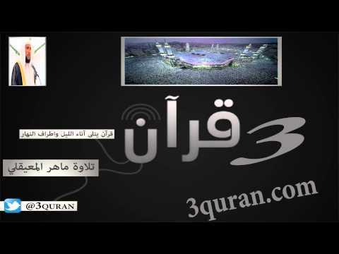 004 Surat An-Nisā'  سورة النساء تلاوة ماهر المعيقلي