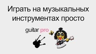 Как просто научиться играть на музыкальных инструментах