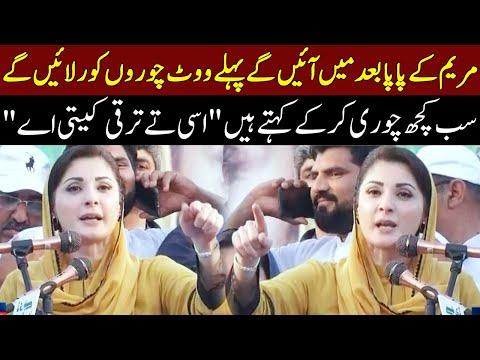Maryam Nawaz Slams PM Imran Khan Over Poor Performance