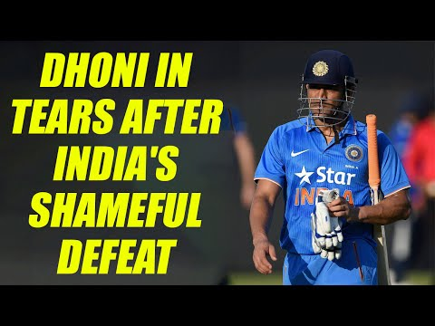India vs West Indies 4th ODI : MS Dhoni was in tears after facing defeat | Oneindia News