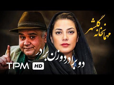 فیلم کمدی ایرانی دو برادر دو زن برادر   Iranian Film Do Baradar Do Zan Baradar