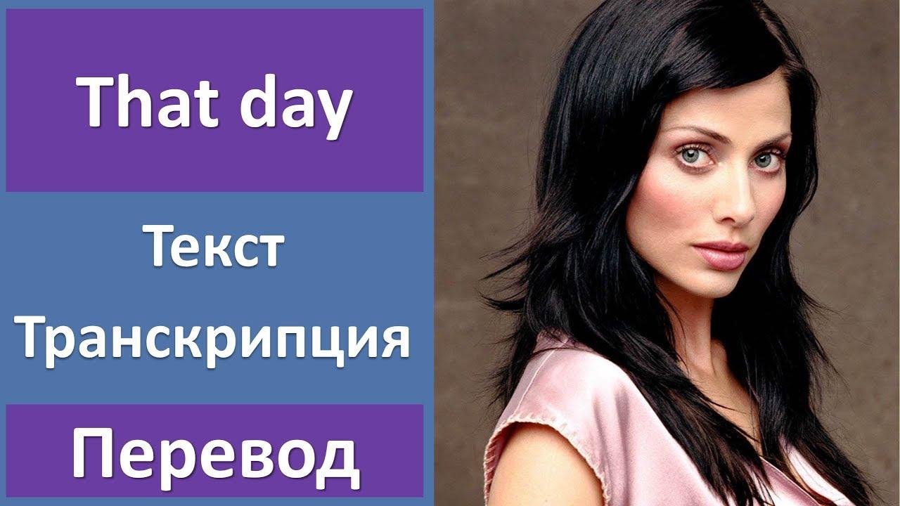 Английский по песням: Natalie Imbruglia - That day (текст, перевод ...