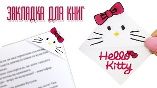 ЗАКЛАДКА ДЛЯ КНИГ Hello Kitty. Оригами из бумаги | Corner bookmark origami Hello Kitty