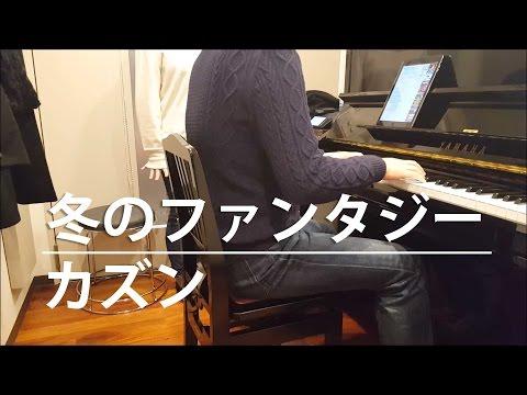 【ピアノ弾き語り】冬のファンタジー/カズン by ふるのーと feat. aki (cover)
