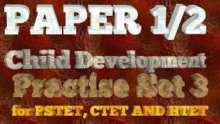 pstet paper 1/2 child development practise set 3 in punjabi