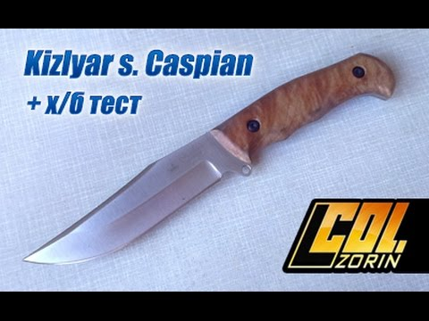 Caspian AUS-8 Kizlyar supreme