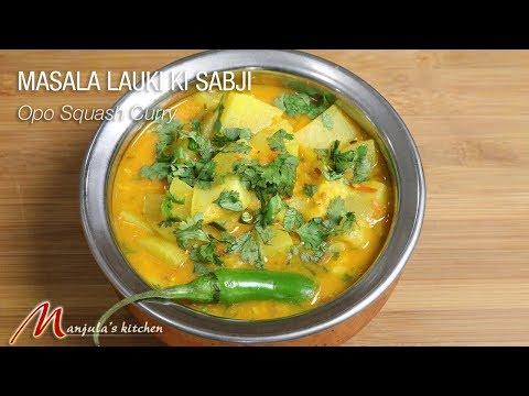 Masala Lauki ki Subji Opo Squash Curry Recipe by Manjula