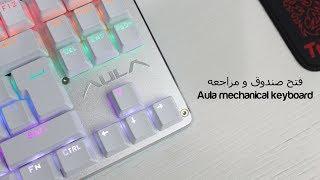 Aula mechanical keyboard | فتح صندوق و مراجعه