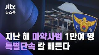 길거리서 '해롱' 일상 파고든 마약…경찰, 집중단속 / JTBC 뉴스룸