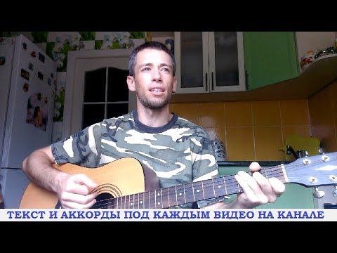 Армейские песни - До свиданья граница (гитара, кавер дд)