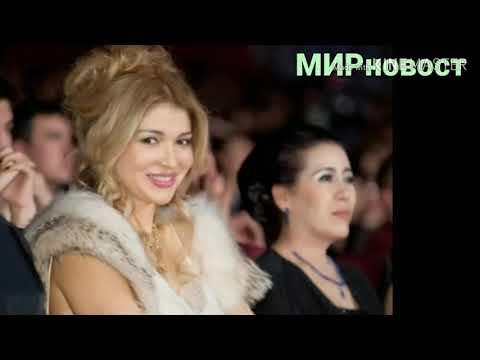 Задержан Гульнора Каримова Дочь бывшего Президента Узбекистан.