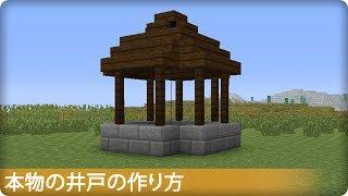 【マイクラ】本物の井戸の作り方(黒歴史)