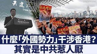 又是美帝的陰謀?中共暗指美國操控香港抗議|新唐人亞太電視|20190802