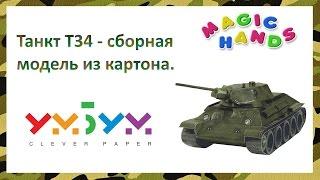 Танк Т34 - сборная модель из картона.(В ролике я вас познакомлю со сборной моделью танка Т34 из картона от производителя Умная бумага, степень..., 2016-02-02T14:11:11.000Z)