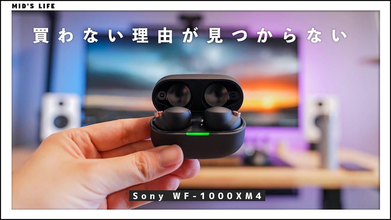 【Sony WF-1000XM4】買わない理由が見つからない、今年1番売れるイヤホンかも【レビュー】