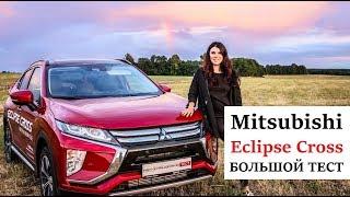 Тест драйв Mitsubishi Eclipse Cross обзор авто и тест драйв путешествие на один день...