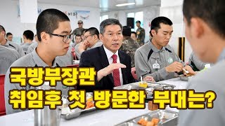 정경두 국방부장관 취임후 첫 방문부대는?