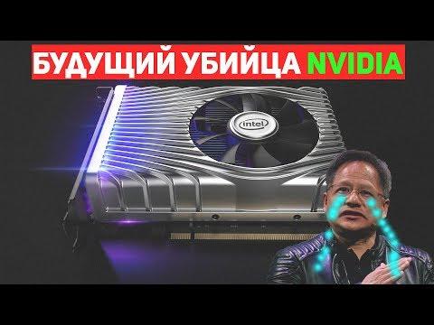 Крутая видеокарта от Intel