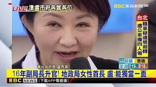 最新》馬不停蹄!盧秀燕公布第四波小內閣 共13名首長