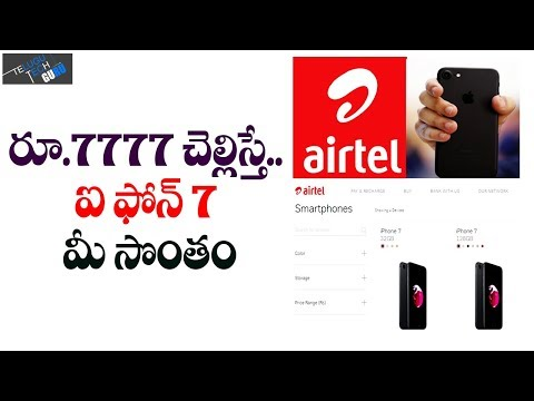 Airtel Counters Jio With Rs 7,777 Offer - Get iPhone 7 With 30GB Data/Month - Telugu Tech Guru