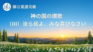 ゴスペル音楽「神の国の讃歌(Ⅲ)汝ら民よ、みな喜びなさい」Lyrics