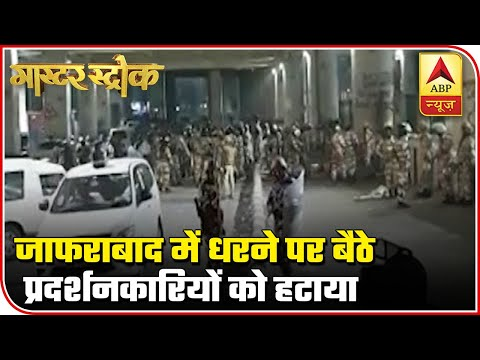 CAA Protesters Removed From Jafrabad By Delhi Police | ABP News