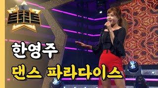 한영주 - 댄스 파라다이스/ 더트로트