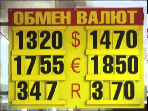 Курс валют в Украине октябрь 2014