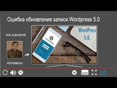 Ошибка обновления записи Wordpress 5.0|В чём отличие от предыдущей версии