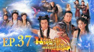 ซีรีส์จีน | นาจาเทพจอมอิทธิฤทธิ์ (Gods of Honour) [พากย์ไทย] | EP.37 | TVB Thailand | MVHub
