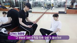 [ENG SUB]  2018 Lunar New Year's Special ISAC 'ASTRO' Aerobic Practice Video