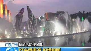 [新闻直播间]精彩活动迎国庆·广东广州 灯光秀表演 祝福祖国| CCTV