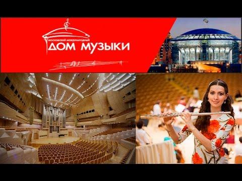 Выступление в Светлановском зале Московского Международного Дома Музыки