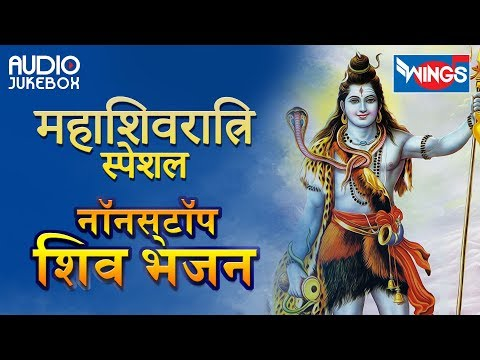 महाशिवरात्रि-स्पेशल-:-नॉनस्टॉप-शिव-जी-के-भजन-:-nonstop-shiv-je-ke-bhajan-:-top-10-shiv-bhajan-hindi