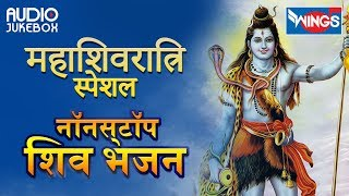 Nonstop Shiv Je ke Bhajan Top 10 Shiv Bhajan Hindi