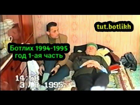 Ботлих 1994-1995 год 1-ая часть