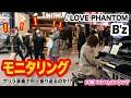 """【B'z】ハラミ大阪へ!ゲリラ演奏""""LOVE PHANTOM""""で何人振り返ってくれるのか!?️【ストリートピアノ】"""