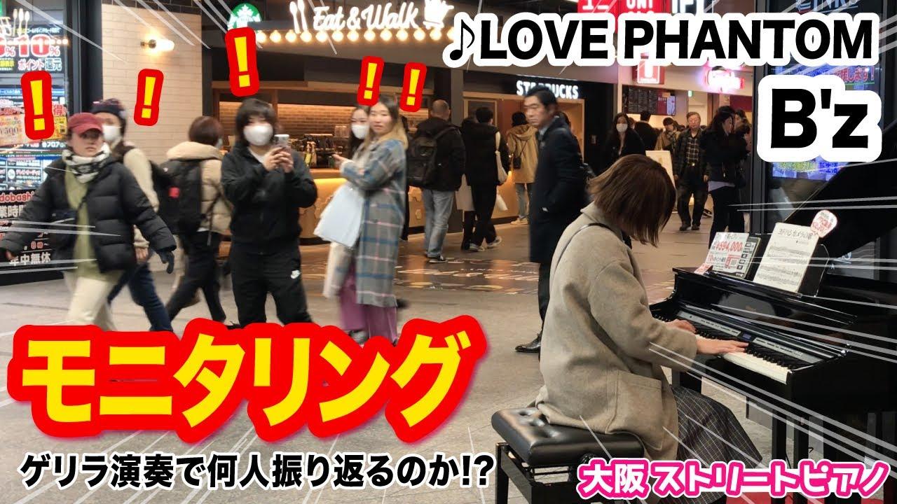 【B'z】ハラミ大阪へ!ゲリラ演奏