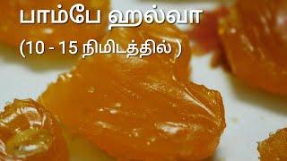 பாம்பே ஹல்வா - Bombay halwa in tamil - Halwa recipe in tamil - Cornflour halwa