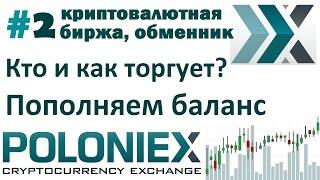 как заработать на валютной бирже новичку дома