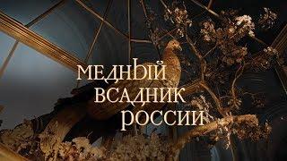 Медный всадник России - Трейлер