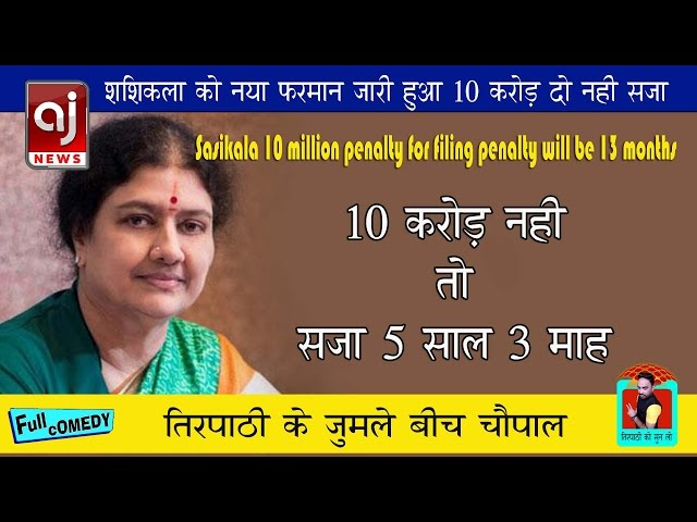 Sasikala 10 million Penalty for filing penalty will be 13 months aaj news wala