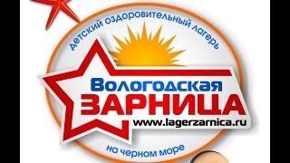 Gambar cover Зарница NEWS 1