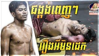 Kun Khmer Fighters: មាស សារ៉ាក់ Vs អេ រដ្ឋា,  BayonTV Boxing, 18/August/2018
