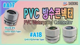 PVC 방수콘넥터(PVC Waterproof Conne…