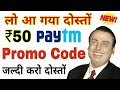 50 Rs हर Number पर open करते ही मिलेगा | Paytm New Promo Code