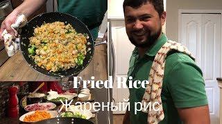 Такое Вы ещё не пробовали! Вкуснейший жареный рис.Fried rice.Готовим с Дубалинками